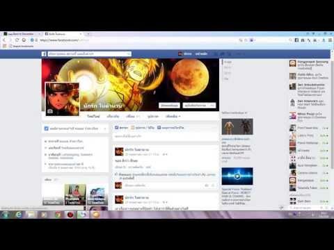 วิธีเปลี่ยนชื่อเฟสบุ๊คและไม่ต้องรอ 60 วัน 2015