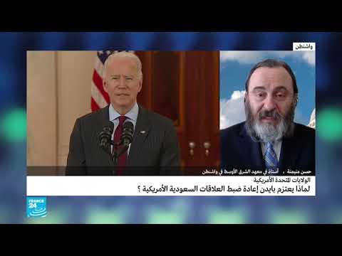 لماذا يعتزم بايدن إعادة ضبط العلاقات السعودية الأمريكية؟  - نشر قبل 3 ساعة