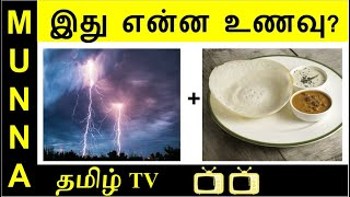 Find These Food & Cool Drinks : Tamil Quiz, புதிர்