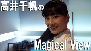 ロッカジャポニカ 1st ALBUM『Magical View』 高井千帆にスポットあてた...