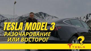 Tesla Model 3, разочарование или восторг? Опыт использования авто в Алматы, Казахстан.