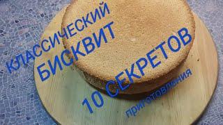 Классический бисквит рецепт и 10 секретов его приготовления