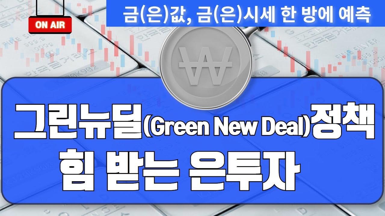 [금값,금시세] 그린뉴딜(Green New Deal)정책 힘 받는 은투자