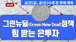 [금값,금시세] 그린뉴딜(Green New Deal)정…
