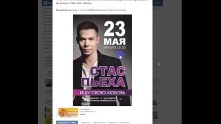 Розыгрыш билетов на концерт Стас Пьехи во Владимире