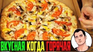 Обзор еды. Доставка ЛиЛи Пицца отзывы от Vilimas TV(Генеральный спонсор канала - СушиBOX! http://sushibox-rb.ru/ Приятного просмотра! Если вам понравился данный обзор..., 2016-11-04T11:00:05.000Z)