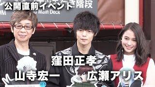 映画『モンスターストライク THE MOVIE ソラノカナタ』公開直前イベント...