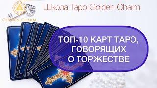 ТОП-10 КАРТ ТАРО, ГОВОРЯЩИХ О ТОРЖЕСТВЕ/ Школа Таро Golden Charm