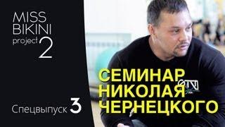 Семинар Николая Чернецкого (FULL)