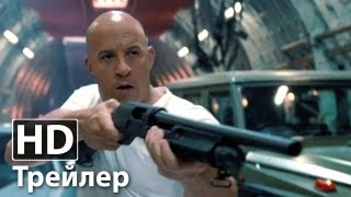 Форсаж 6 - Русский трейлер | HD