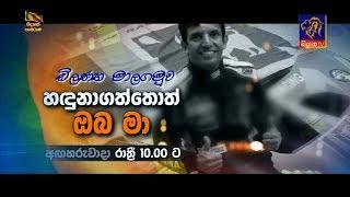 Hadunagaththoth Oba Ma - Dilantha Malagamuwa - Trailer Thumbnail