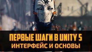 Геймдев для чайников - Первые шаги в Unity 5. Создание 2д платформера на Unity 5  by Artalasky