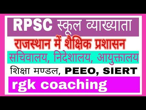 राजस्थान में शैक्षिक प्रशासन, school management, RPSC lecturer online education