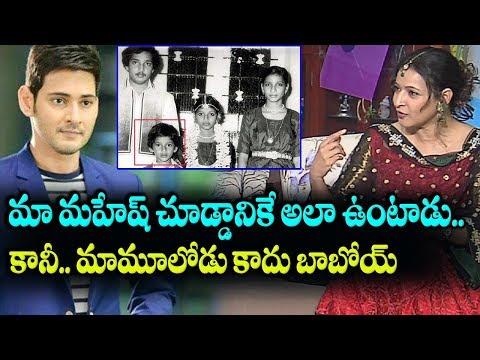 Manjula Ghattamaneni Childhood Memories With Mahesh Babu and Ramesh Babu   Super Star Krishna