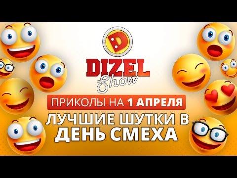 Лучшие приколы на 1 апреля - лучшие шутки в День смеха от Дизель шоу - Ржачные видео приколы