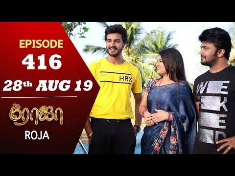 ROJA Serial | Episode 416 | 28th Aug 2019 | Priyanka | SibbuSuryan | SunTV Serial |Saregama TVShows