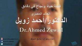 قصة حياة ونجاح دكتور أحمد زويل في دقائق