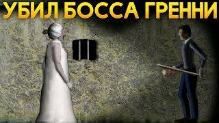 УБИЛ БОССА БАБУШКУ ГРЕННИ! - Slendrina 2D