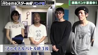 【マスタリカ】 Abema スター発掘 2017年1月29日 放送回 MC:BOO AMC:鹿...