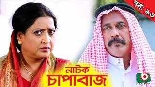 Bangla Comedy Natok | Chapabaj EP - 93 | ATM Samsuzzaman, Hasan Jahangir, Joy, Eshana, Any