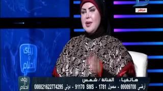 رؤى وأحلام| الفنانة شمس: لـ صوفيا زاده