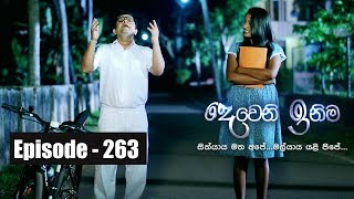 Deweni Inima | Episode 263 07th February 2018 Thumbnail
