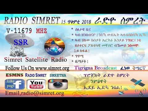 ራድዮ ስምረት ፈነወ ትግርኛ 15 ጥቅምቲ 2018****Radio Simret Tigrigna Broadcast 15 October 2018!