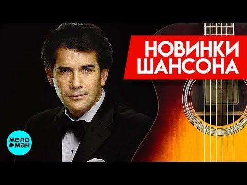 Новинки Шансона - Александр Ломинский