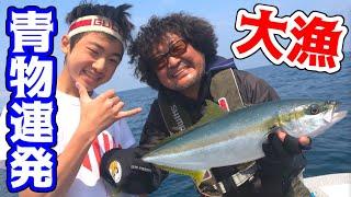 葉加瀬太郎さんと船ジギングで青物連発!!