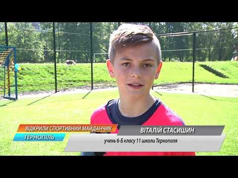 TV-4: У Тернополі біля 11 школи відкрили універсальний майданчик для ігрових видів спорту