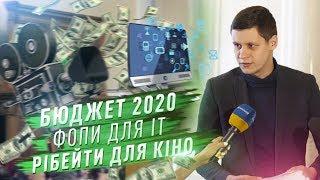 бюджет 2020, ФОП для IT, Рібейти для Кіно  Ваш Депутат Рома Грищук