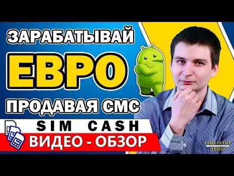Мобильное приложение SimCash - Новый способ зарабатывать без вложений. Продавай SMS получай EURO.