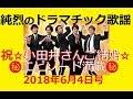 純烈のドラマチック歌謡『祝☆小田井さんご結婚!新婚さんいらっしゃ~い!』