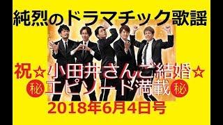 純烈のドラマチック歌謡『祝☆小田井さんご結婚!新婚さんいらっしゃ~い...