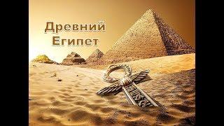"Презентация ""Древний Египет"""