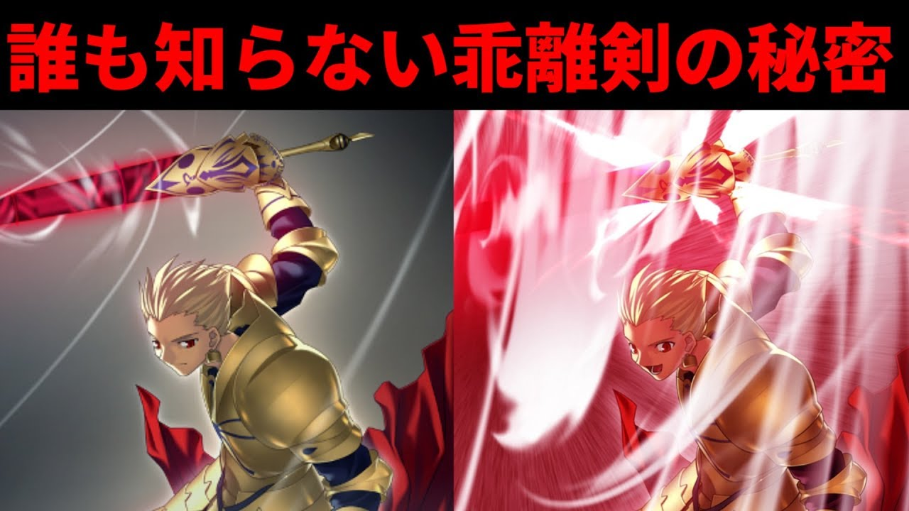 Fgo 英雄王が最大出力の乖離剣を使用しない本当の理由 高難易度