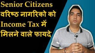 Income Tax Benefits for Senior Citizens 2019 | इनकम टैक्स में मिलने वाले फायदे
