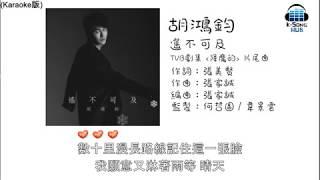 胡鴻鈞 Hubert - 遙不可及 {Karaoke版} [TVB劇集 降魔的 片尾曲] (修改Version)