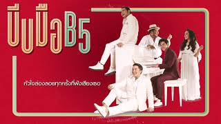 B5 - บีบมือ [Official Lyrics Video]