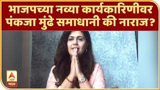 BJP Executive List | भाजपच्या नव्या कार्यकारिणीवर पंकजा मुंढे समाधानी की नाराज?