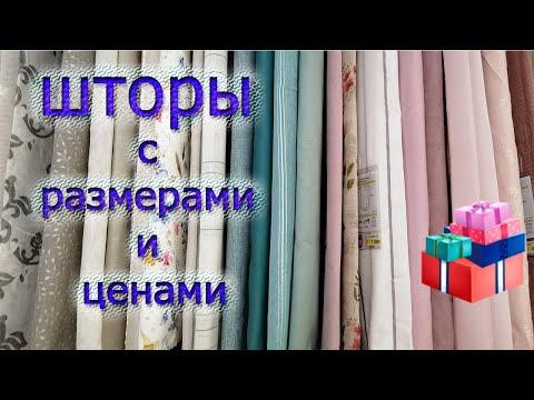 ЛЕРУА МЕРЛЕН ШТОРЫ ЦЕНЫ ОБЗОР