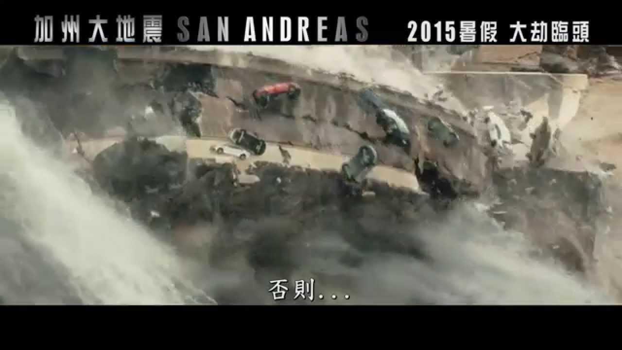 《加州大地震》最新港版預告 - YouTube