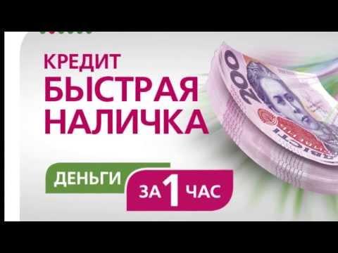 Взять кредит онлайн на карту любого банка в Украине