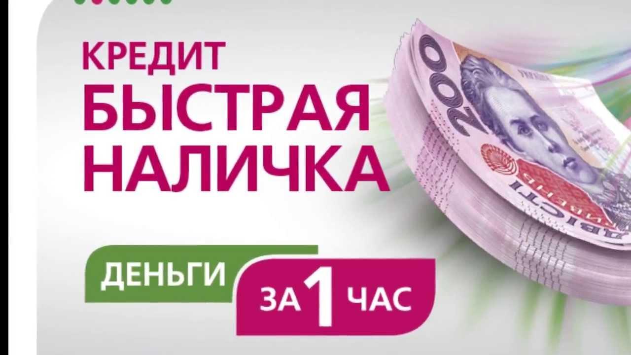 банк кредит наличными срочно