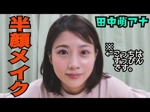 【禁断企画】田中萌アナ すっぴん→半顔メイク 試してみた。