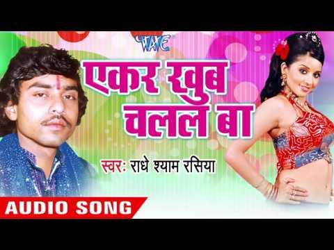 Radhe Shyam Rasiya - Audio Jukebox - Bhojpuri Hot Songs 2016