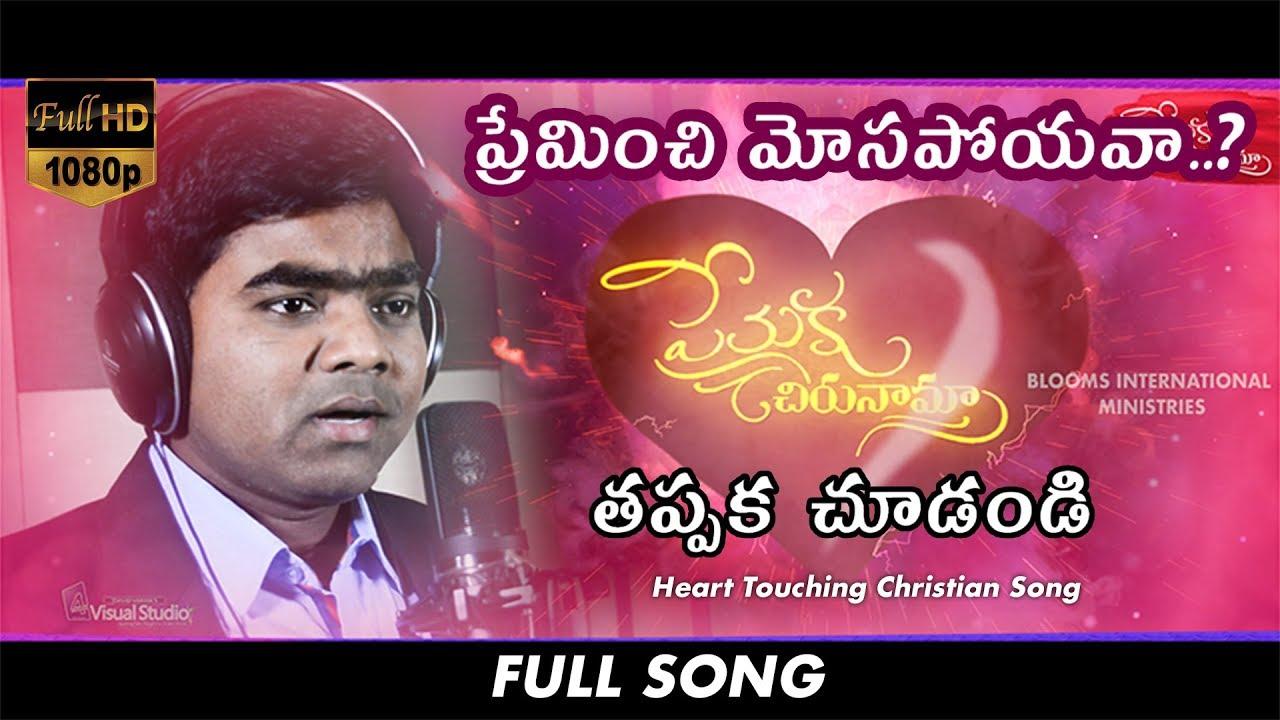 Premaku Chirunama\Sudheer Kondru\Jonah Samuel\David Varma\Heart TouchingJesus Telugu Christian Songs