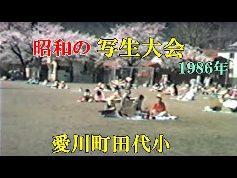 懐かしい映像:神奈川県愛川町立田代小学校の写生大会風景 1986年 ...