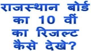 RBSE-Rajasthan board ka 10th ka result mobile par kaise dekhe   How to download RBSE 10th result