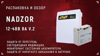 Видеообзор: Блок бесперебойного питания NADZOR с АКБ 20AH 12-48В 8А